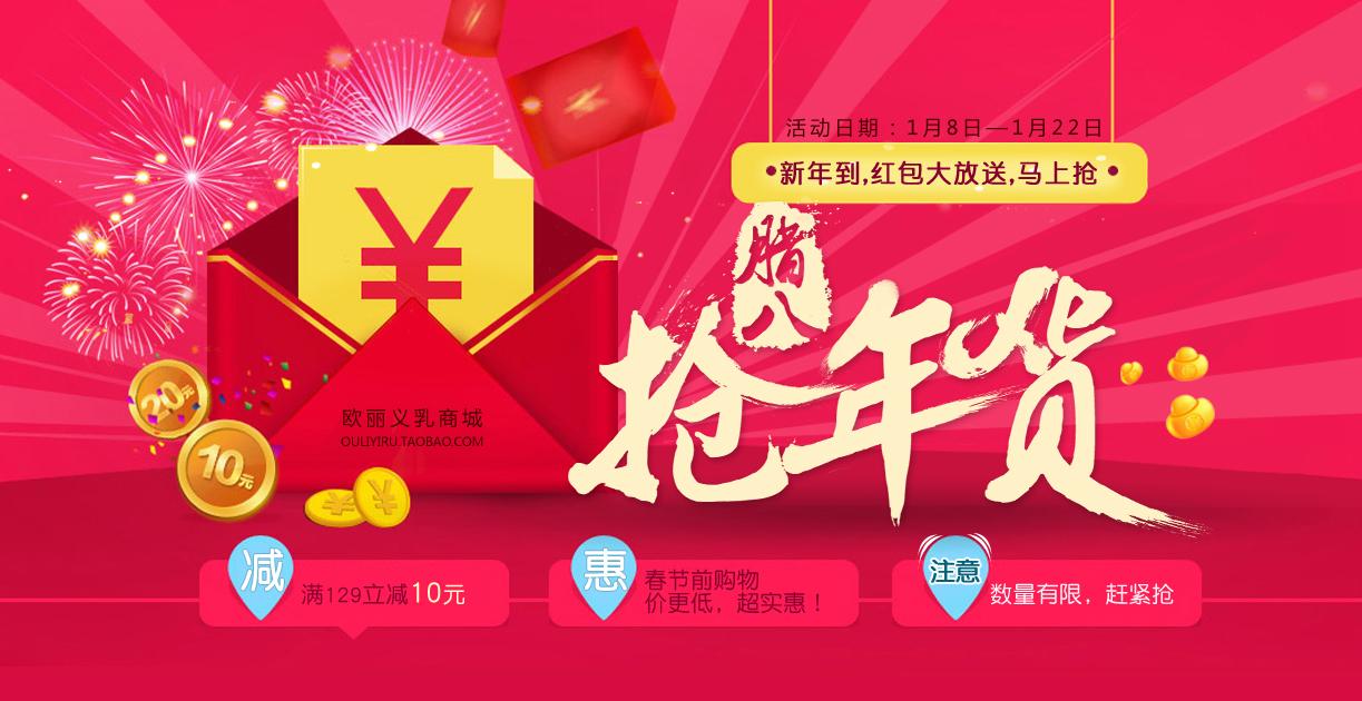 淘宝�_淘宝店春节 腊八 抢年货 的店招设计和海报设计,淘宝店铺装修设计