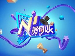 腾讯影业NEXT IDEA演员大赛 发布会大屏