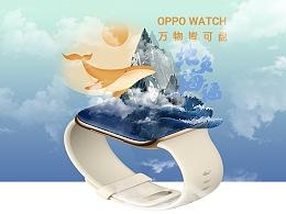 (地负海涵)-万物皆可盘 OPPO Watch