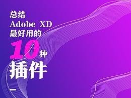 【Adobe XD】总结XD最好用的10种插件