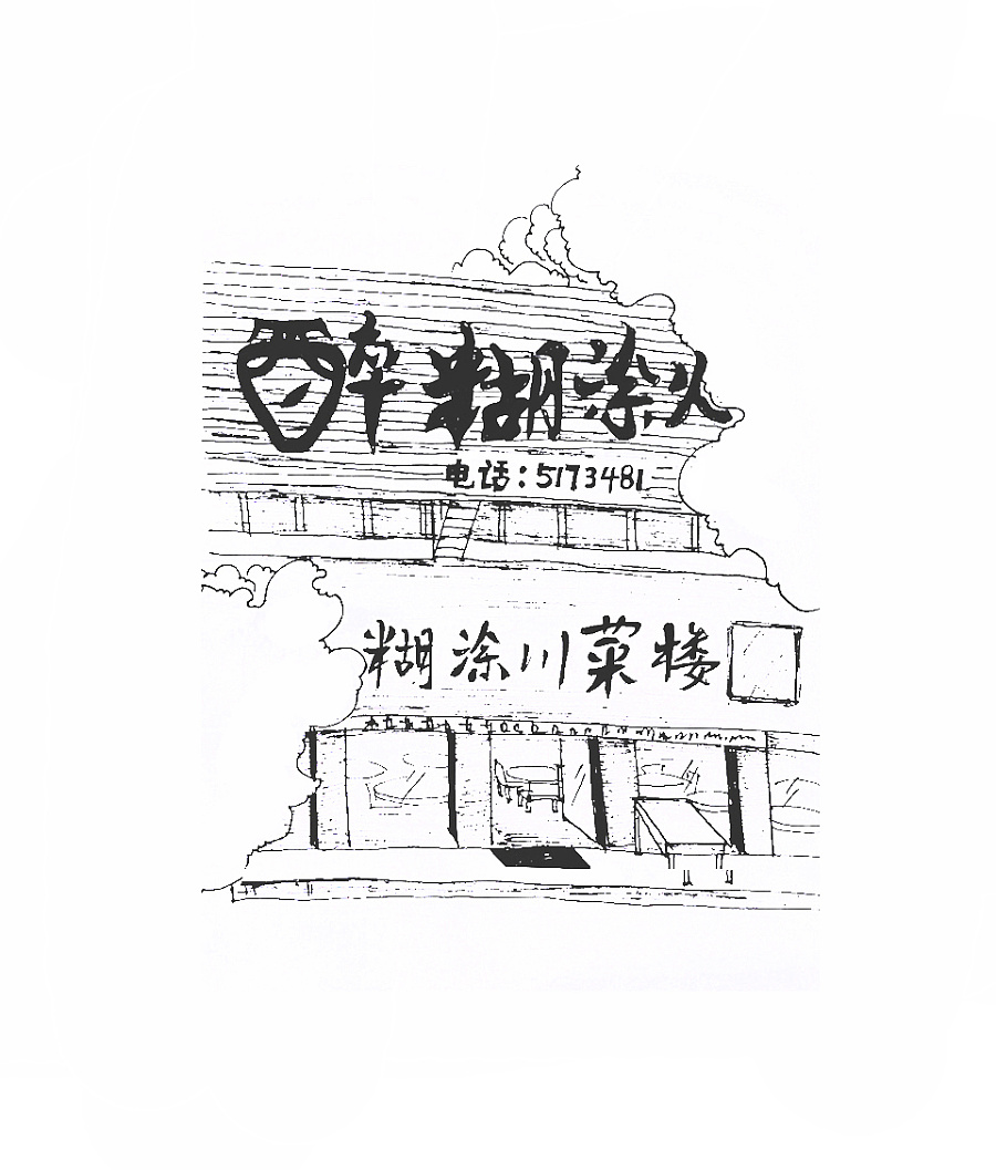 原创作品:手绘店铺