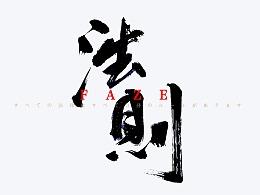 鸿雷/毛笔字第五弹