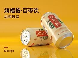 靖福临百苓饮植物饮料代用茶茯苓饮品品牌包装设计
