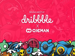 第四期且慢分享会 X Dribbble Beijing Meetup视觉设计