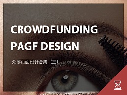 品牌众筹页面设计(三)