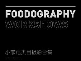 2018年度作品集 | 小家电类目 | foodography