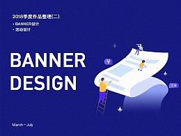 2018年3月-7月banner和活动~