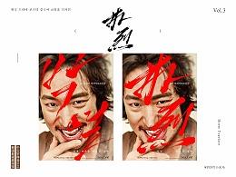 韩国影视剧海报字体的中文版设计Vol.3