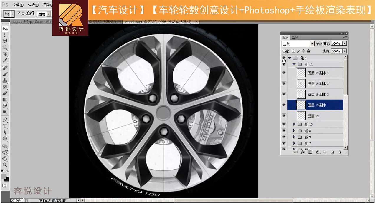 【容悦设计】车轮轮毂创意设计photoshop手绘板渲染