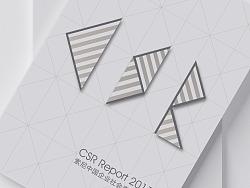 CSR-社会责任报告(第二季)