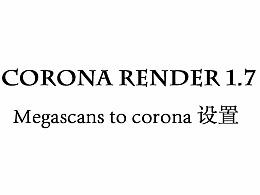 corona render1.7  Megascans to corona 设置