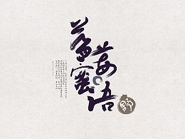 【包装字体设计(一)】琐碎积累 by 小狼君LangcerLee
