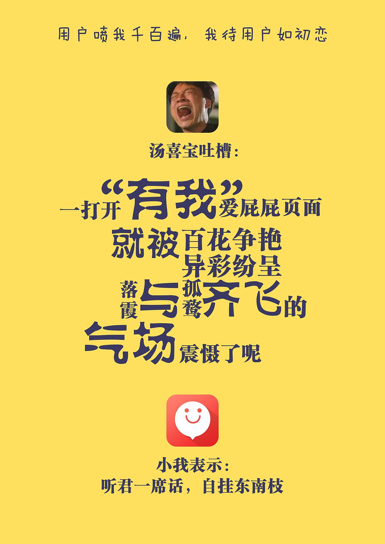 有我app自黑宣传海报纯文字简约风,午休抽空做出来的