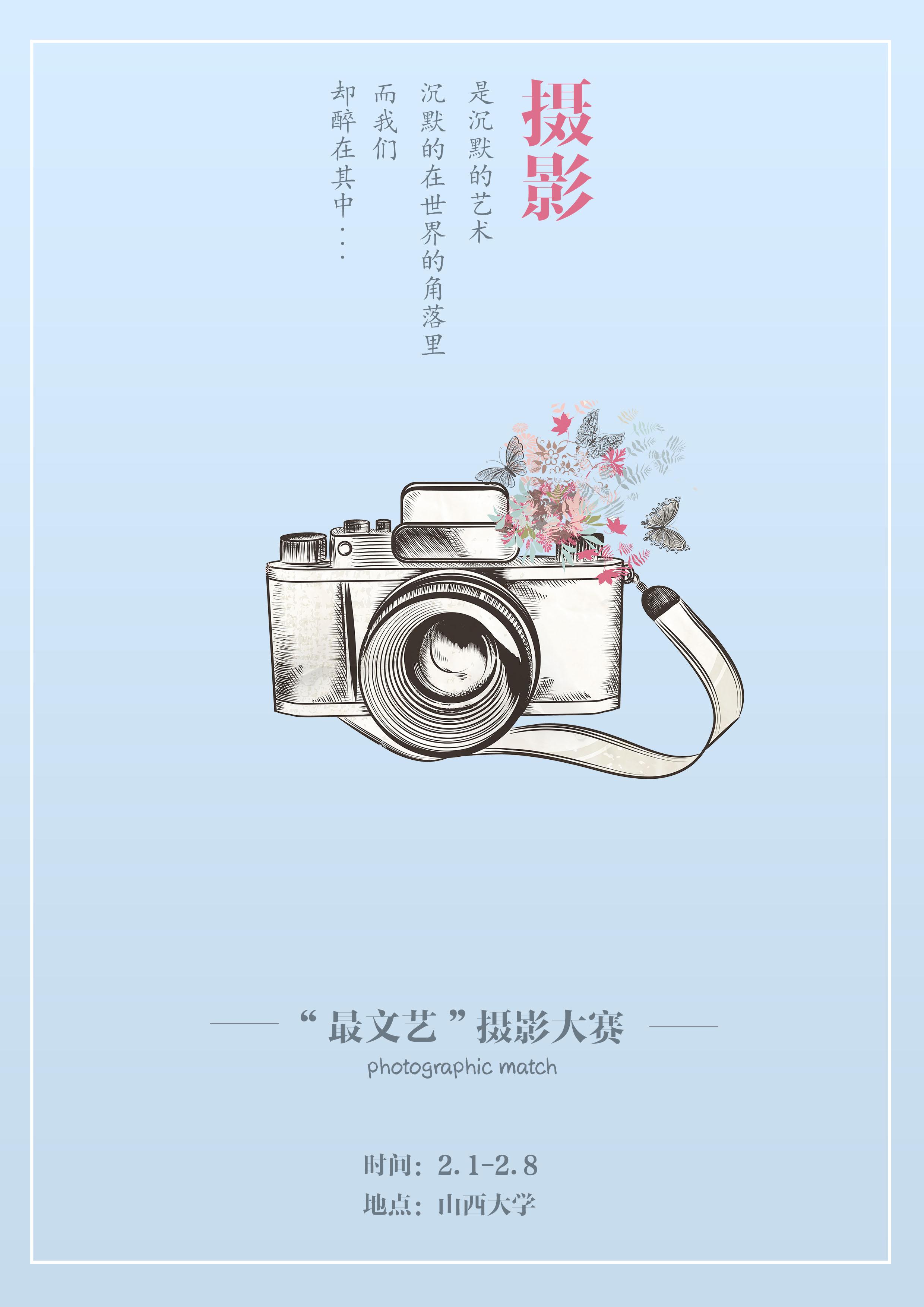 这次是为摄影大赛设计的海报,整体是小清新图片