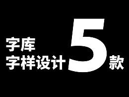 字库字样设计(五款)