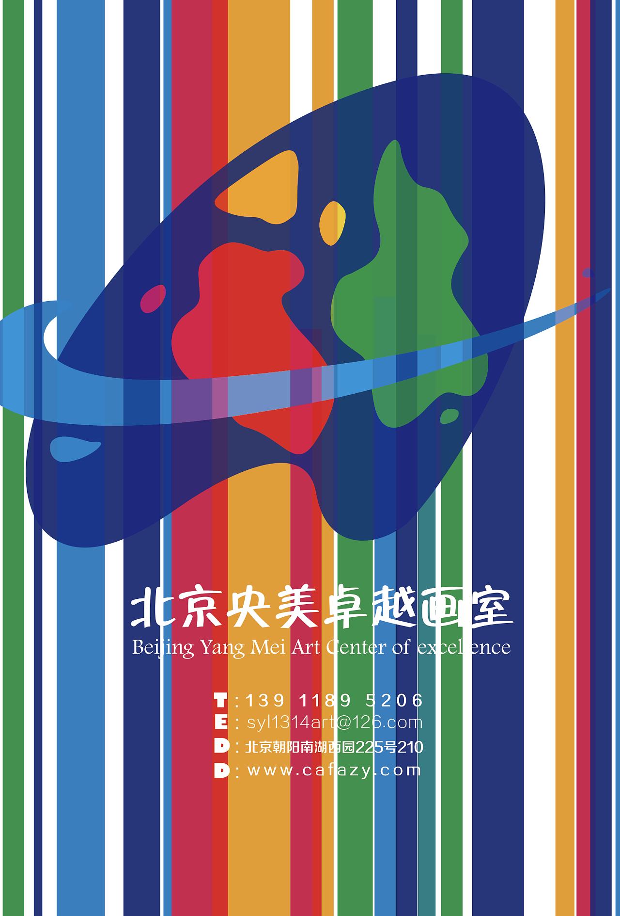 央美卓越画室logo设计及海报招贴图片