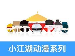 小江湖漫画系列:三思而后行,别让怒火毁了自己。