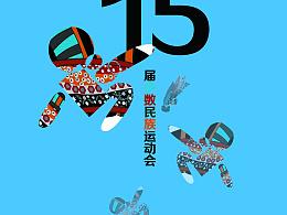 少数名族传统体育运动会海报设计