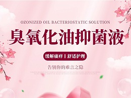 洗护用品 详情页打版设计