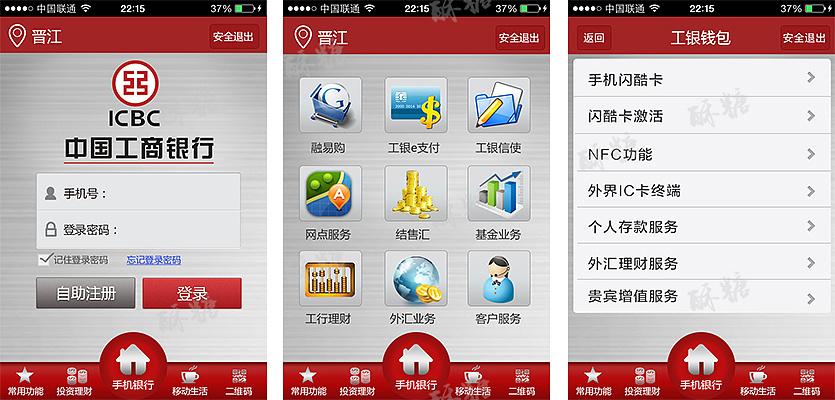 工银融e联客户端 工银融e联app下载V4.1.9安卓官方版... 西西软件园