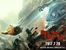 《豆福传》电影海报+合成视频与草图