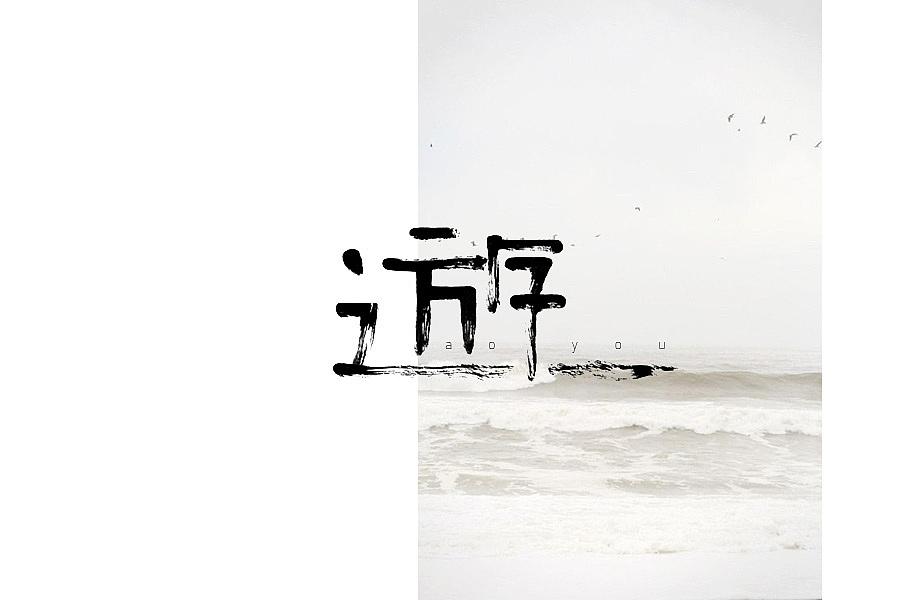 练字,机械,毛笔字设计,第六辑|书法|字体/平面|陈字形设计带的根数图片