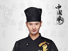中国风厨师服详情