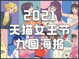2021天猫女王节海报