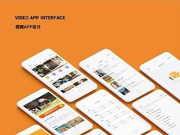 视频APP界面设计