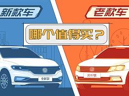 【懂车帝】买车是选新款还是经典款?