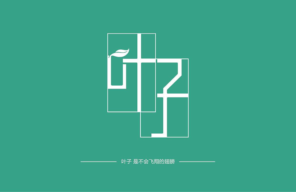 关于宿舍logo手绘