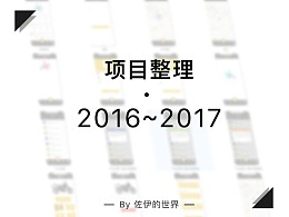 2016_2017 项目整理(均为真实项目)