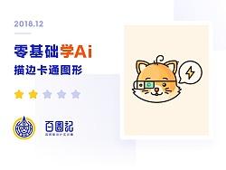 【零基础学Ai教程】描边卡通图形(附源文件)