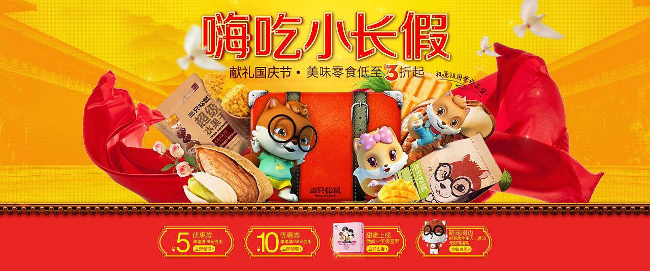 三只松鼠 国庆节页面|网页|banner/广告图|艺心设计图片