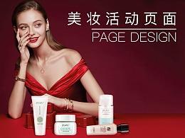 亲子节美妆活动banner、页面设计