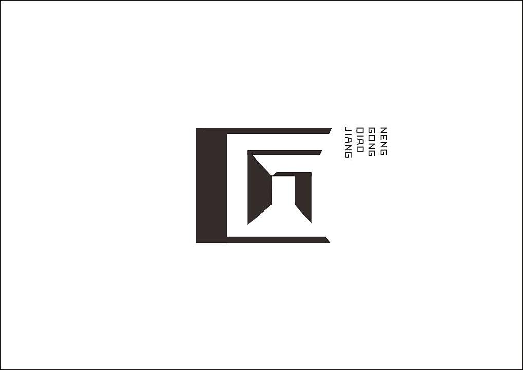 石昌鸿30款精选字体设计图片