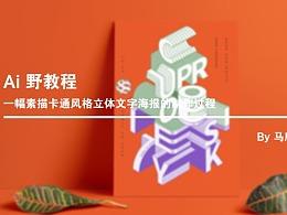 (图文+视频)Ai 野教程│一幅素描卡通风格立体文字海报的制作过程