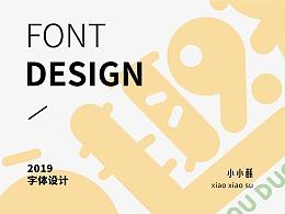 字体设计杂集