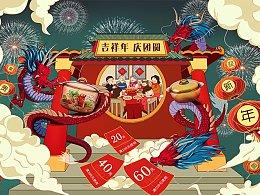 年货节春节页面