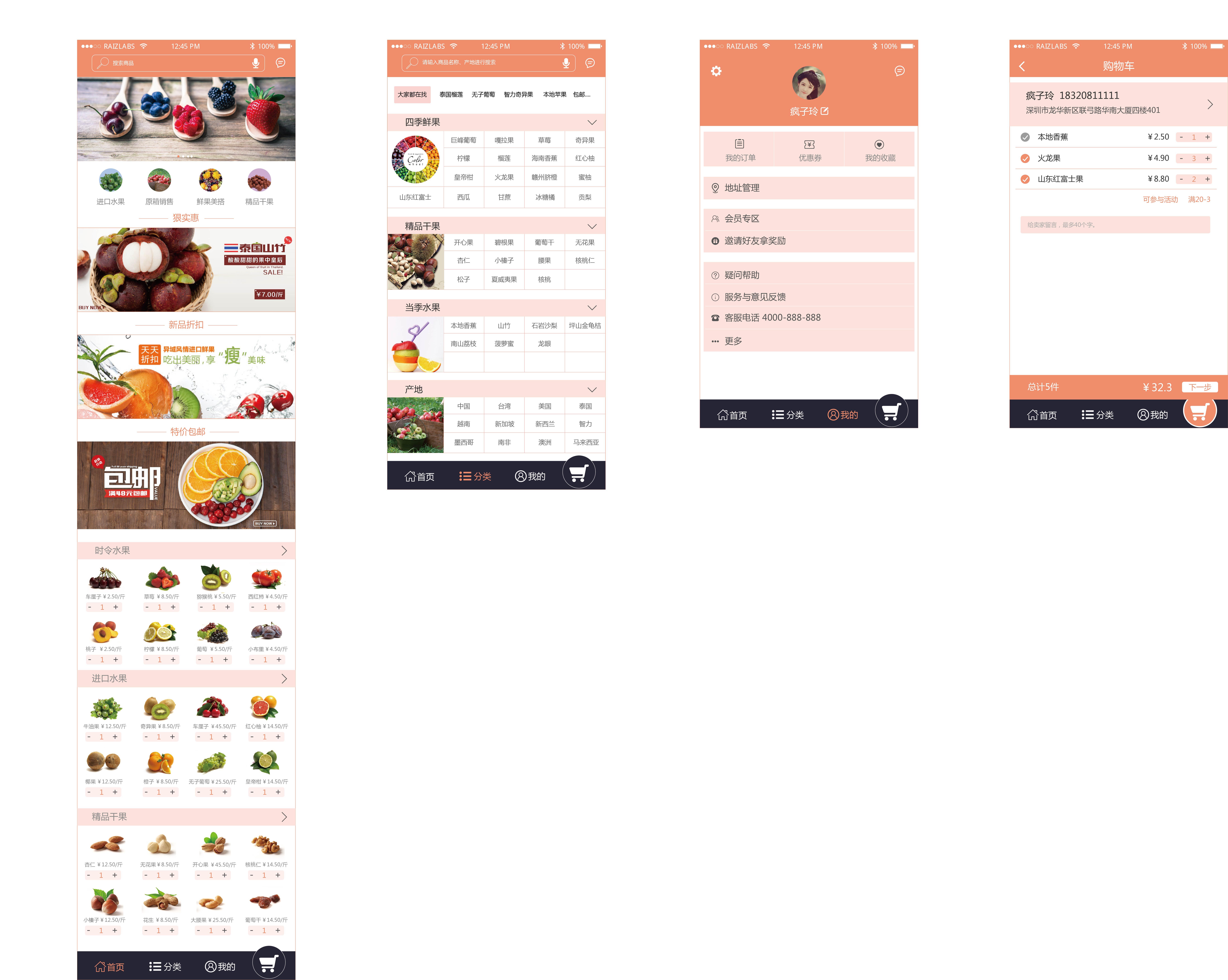 水果商城app-ui