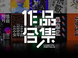2019 - 字体合集