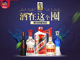 两款618的京东酒水类海报