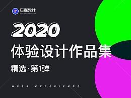 2020第一季度学员作品分享