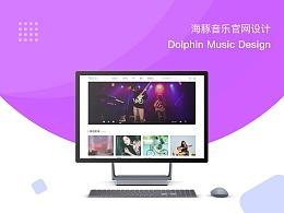 海豚音乐官网设计