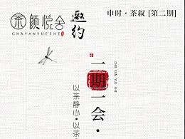 茶颜悦舍茶修会邀请函