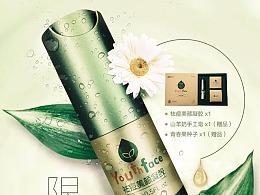 化妆品品牌包装策划设计