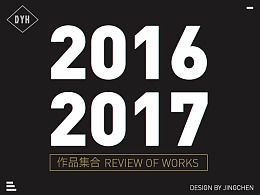 2016-2017个人作品整理