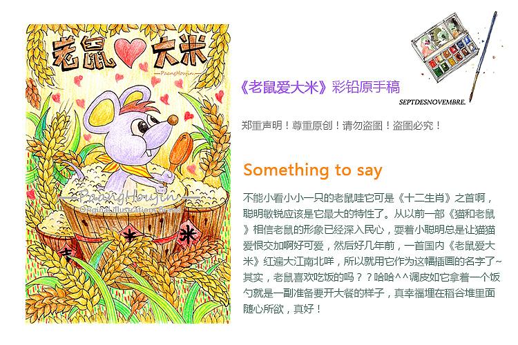 原创十二生肖插画手绘作品~~~彩铅画!