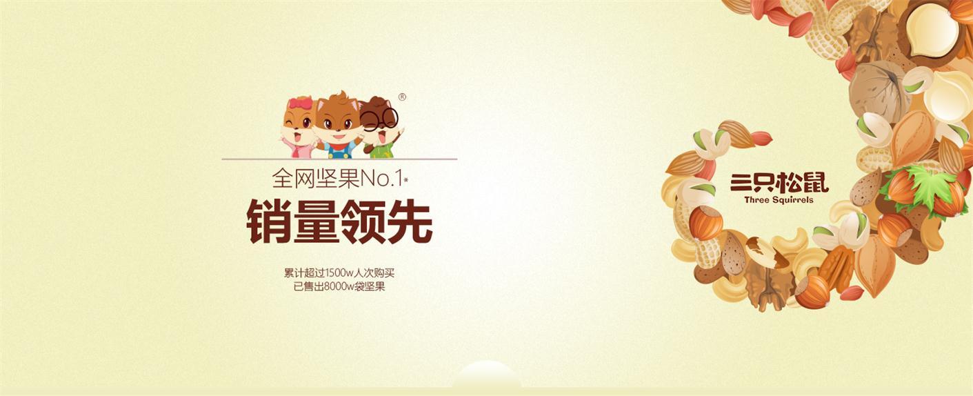 原创三只松鼠焦点图|网页|banner/广告图|lungehenman图片