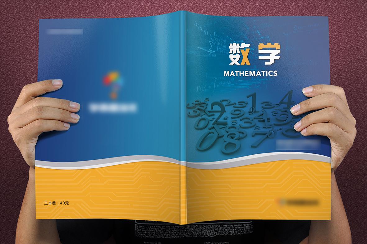 一套关于初中学生数学封面设计